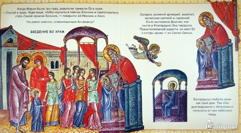 Иллюстрация 1 из 11 для Матерь Божия - Марина Пальяки | Лабиринт - книги. Источник: Лабиринт