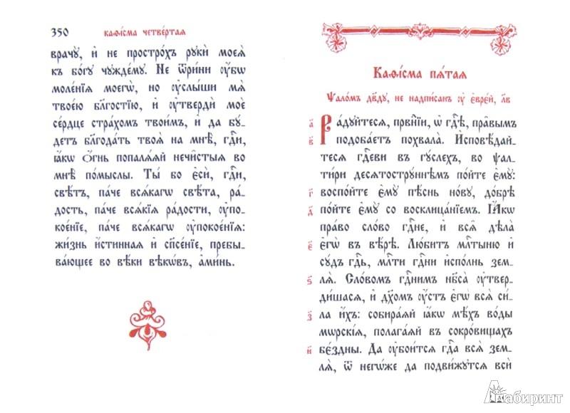 Иллюстрация 1 из 10 для Молитвослов и Псалтирь на церковно-славянском языке. Старославянский шрифт | Лабиринт - книги. Источник: Лабиринт