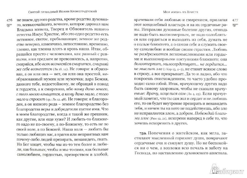 Иллюстрация 1 из 7 для Моя жизнь во Христе - Святой праведный Иоанн Кронштадтский | Лабиринт - книги. Источник: Лабиринт