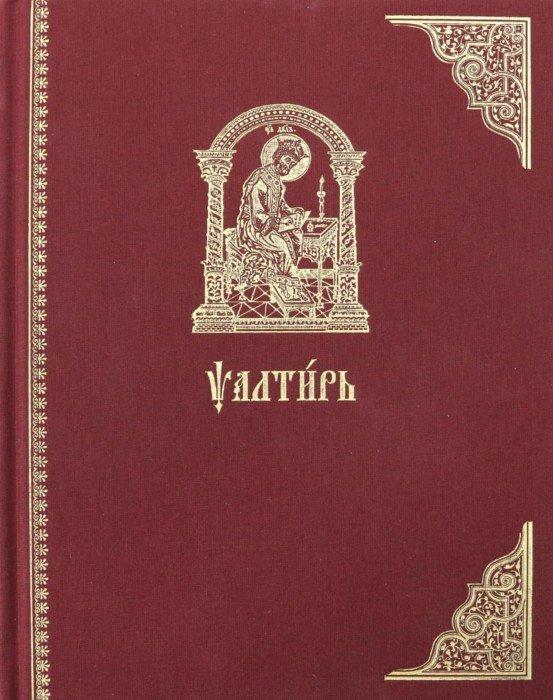 Иллюстрация 1 из 10 для Псалтирь на церковно-славянском языке. Старославянский шрифт | Лабиринт - книги. Источник: Лабиринт