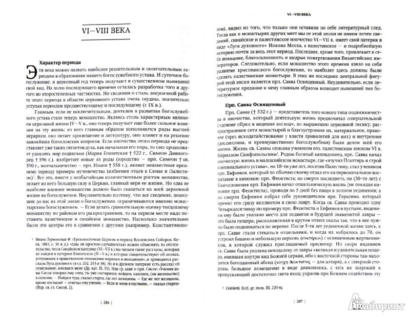 Иллюстрация 1 из 49 для Толковый Типикон. Объяснительное изложение Типикона с историческим введением | Лабиринт - книги. Источник: Лабиринт