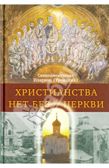 Христианства нет без Церкви