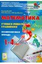 Математика. 1-4 классы. Учимся решать уравнения. Тренировочная тетрадь. Учебно-методическое пособие