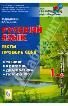 Русский язык. 1 класс. Тесты. Проверь себя