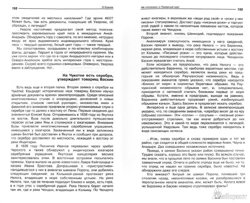 Иллюстрация 1 из 16 для Собрание сочинений в 3-х томах - Олег Куваев | Лабиринт - книги. Источник: Лабиринт