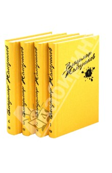 Собрание сочинений в 4-х томах а п чехов собрание сочинений в 4 томах комплект