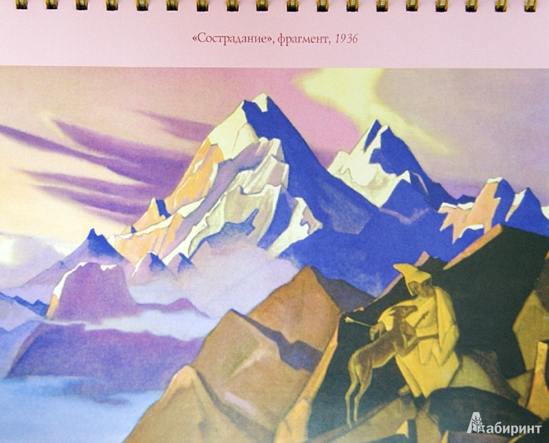 Иллюстрация 1 из 9 для Картины, которые вдохновляют: медитация и цветотерапия - Николай Рерих | Лабиринт - книги. Источник: Лабиринт