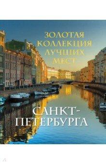 Золотая коллекция лучших мест Санкт-Петербурга русский язык в санкт петербурге