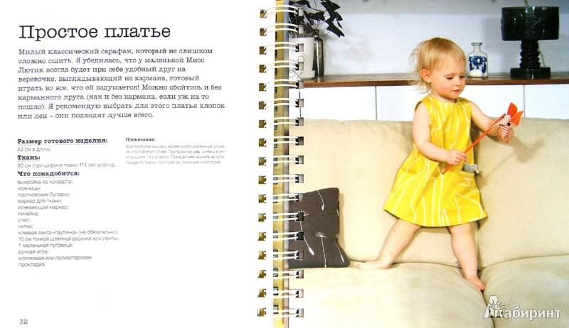 Иллюстрация 1 из 29 для Шьем детям: пошаговые модели с выкройками и шаблонами - Лотта Янсдоттир | Лабиринт - книги. Источник: Лабиринт