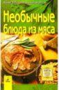 Алешина Светлана Необычные блюда из мяса: более 300 оригинальных рецептов