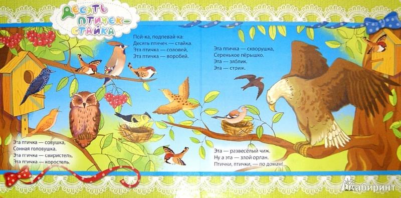 Иллюстрация 1 из 28 для Стихи для малышей - Ирина Токмакова | Лабиринт - книги. Источник: Лабиринт