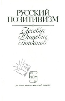 Русский позитивизм. Лесевич, Юшкевич, Богданов