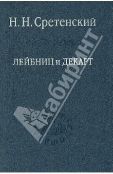 Лейбниц и Декарт. Критика Лейбницем общих начал философии Декарта. Очерк по истории философии