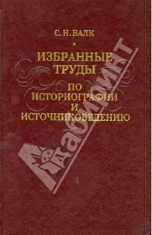 Избранные труды по историографии и источниковедению