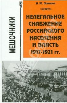 Нелегальное снабжение российского населения и власть. 1917-1921 гг. Мешочники