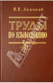 Труды по языкознанию аполлон майков биографический очерк