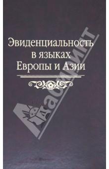 Эвиденциальность в языках Европы и Азии. Сборник статей памяти Наталии Андреевны Козинцевой