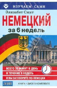 Немецкий за 6 недель (CD + книга)