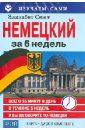 Немецкий за 6 недель (CD + книга), Смит Элизабет