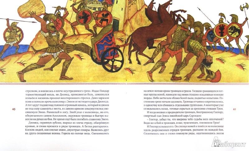 Иллюстрация 1 из 38 для Илиада - Гомер | Лабиринт - книги. Источник: Лабиринт