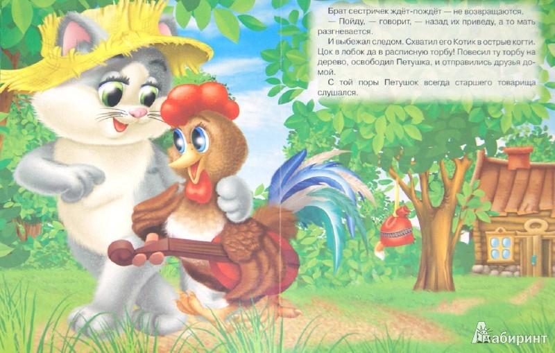 Иллюстрация 1 из 9 для Кот и петух | Лабиринт - книги. Источник: Лабиринт