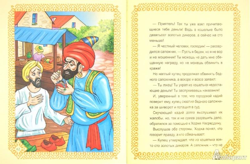 Иллюстрация 1 из 23 для Мудрые сказки о Ходже Насреддине | Лабиринт - книги. Источник: Лабиринт