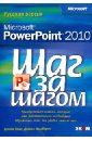Обложка Microsoft PowerPoint 2010. Шаг за шагом. Русская версия
