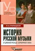 История русской музыки. От Древней Руси до