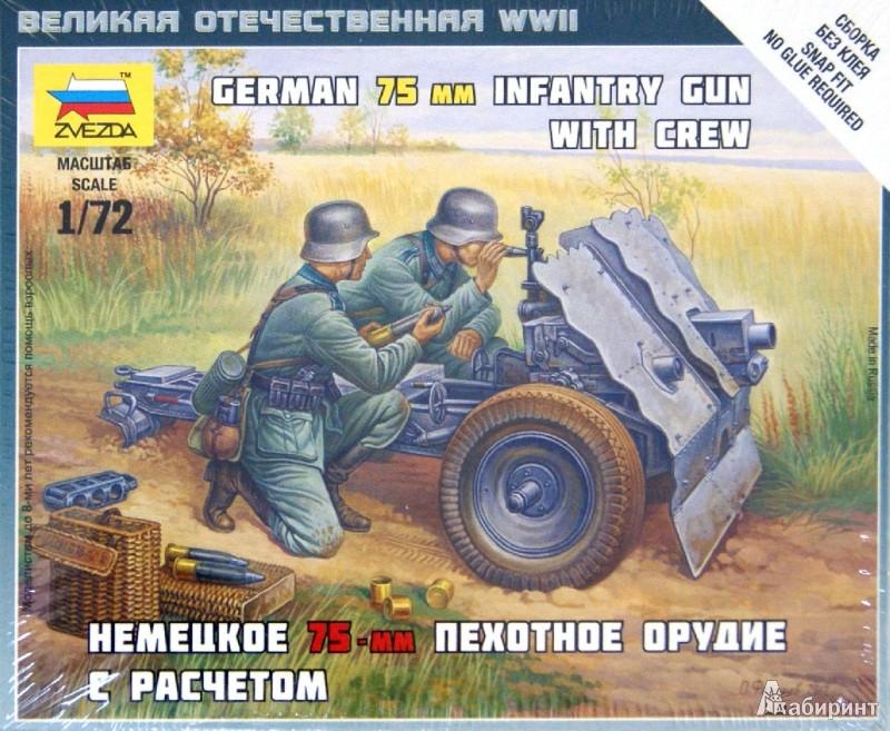 Иллюстрация 1 из 9 для Немецкое 75-мм пехотное орудие с расчетом (6156) | Лабиринт - игрушки. Источник: Лабиринт