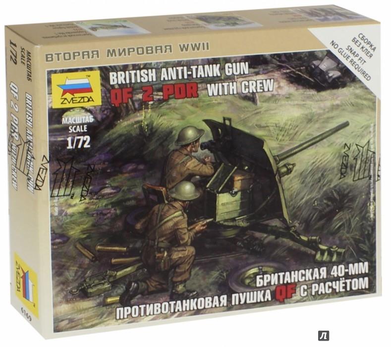 Иллюстрация 1 из 4 для Британская 40-мм противотанковая пушка QF с расчетом (6169) | Лабиринт - игрушки. Источник: Лабиринт