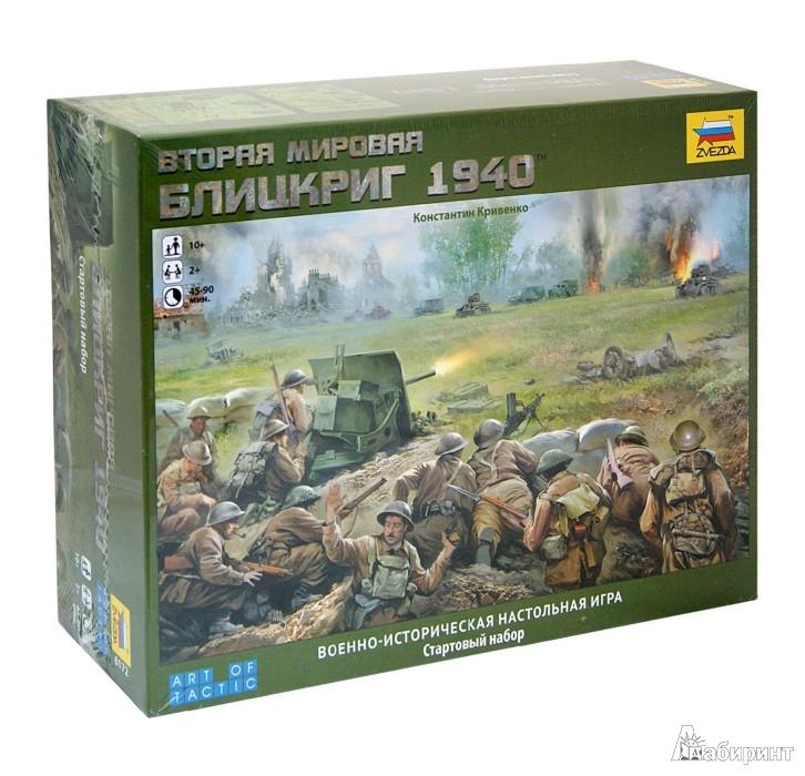 Иллюстрация 1 из 17 для Вторая мировая. Блицкриг 1940 г. (6172) | Лабиринт - игрушки. Источник: Лабиринт