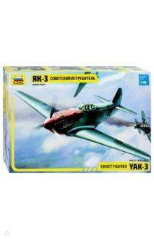 Купить Сборная модель Советский истребитель Як-3 (4814), Звезда, Пластиковые модели: Авиатехника (1:48)