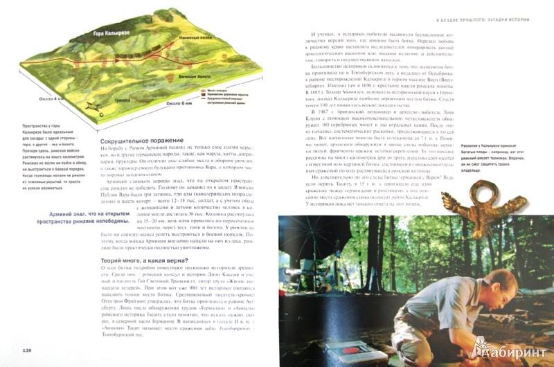 Иллюстрация 1 из 4 для Земля непознанная. Загадки истории, тайны природы, игры разума   Лабиринт - книги. Источник: Лабиринт