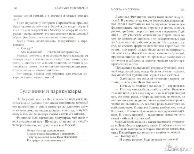 Иллюстрация 1 из 33 для Москва и москвичи - Владимир Гиляровский | Лабиринт - книги. Источник: Лабиринт
