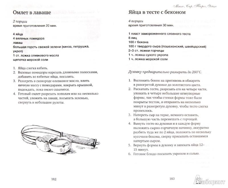 Иллюстрация 1 из 16 для 365 рецептов на каждый день - Юлия Высоцкая   Лабиринт - книги. Источник: Лабиринт