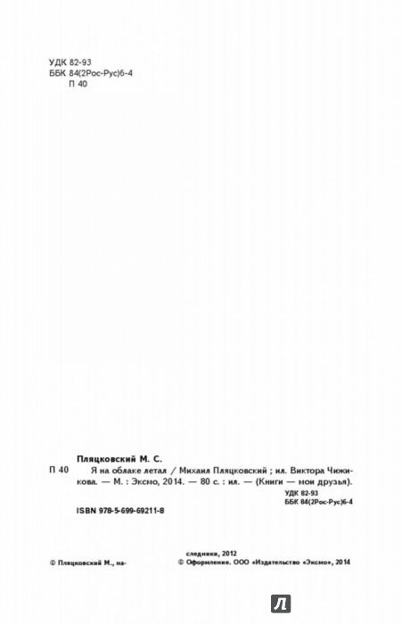 Иллюстрация 1 из 45 для Я на облаке летал - Михаил Пляцковский   Лабиринт - книги. Источник: Лабиринт