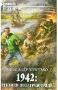 Золотько Александр Карпович 1942: Реквием по заградотряду