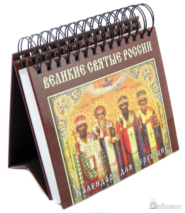 Иллюстрация 1 из 26 для Великие святые России. Календарь универсальный | Лабиринт - книги. Источник: Лабиринт