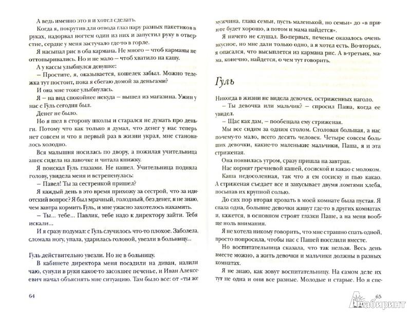 Иллюстрация 1 из 17 для Где нет зимы - Дина Сабитова | Лабиринт - книги. Источник: Лабиринт