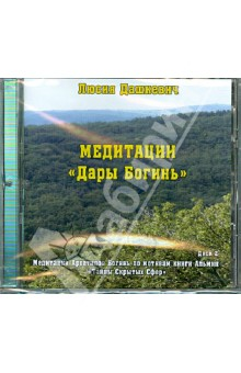 Медитация Дары Богинь. Диск 2 (CD) управление современной школой диск 2 cd