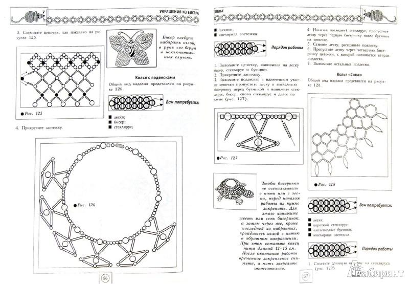 Иллюстрация 1 из 13 для Креативные техники бисероплетения - Анастасия Красичкова | Лабиринт - книги. Источник: Лабиринт
