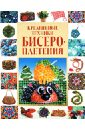 Красичкова Анастасия Геннадьевна Креативные техники бисероплетения