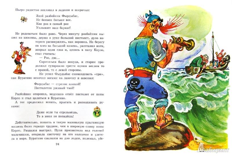 Иллюстрация 1 из 27 для Буратино ищет клад - Леонид Владимирский | Лабиринт - книги. Источник: Лабиринт
