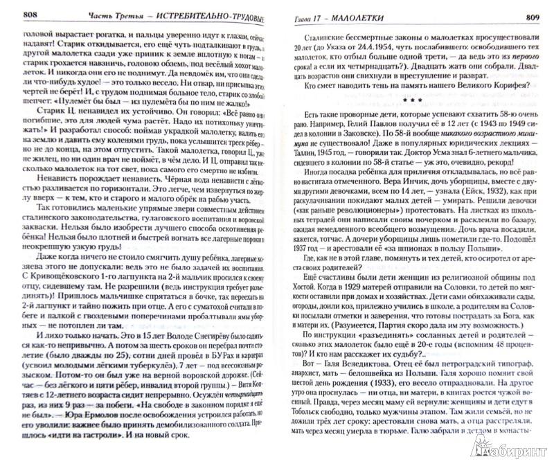 Иллюстрация 1 из 11 для Архипелаг ГУЛАГ, 1918-1956. Опыт художественного исследования. В одном томе - Александр Солженицын | Лабиринт - книги. Источник: Лабиринт