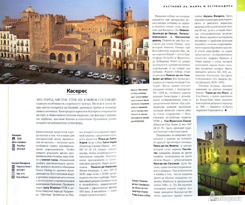 Иллюстрация 1 из 19 для Испания - Фиона Данлоп | Лабиринт - книги. Источник: Лабиринт