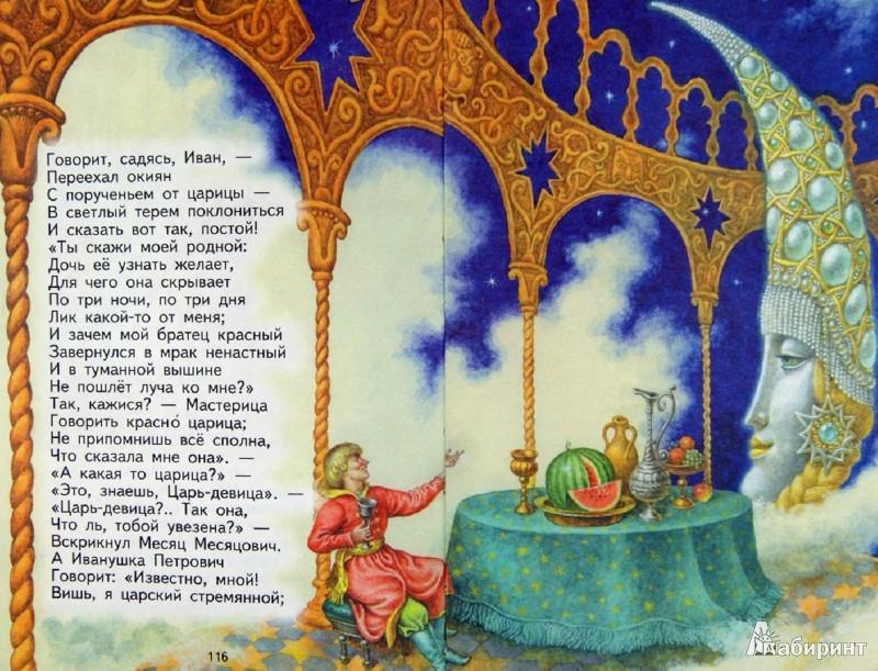 Иллюстрация 11 из 61 для Конек-горбунок - Петр Ершов   Лабиринт - книги. Источник: Лабиринт