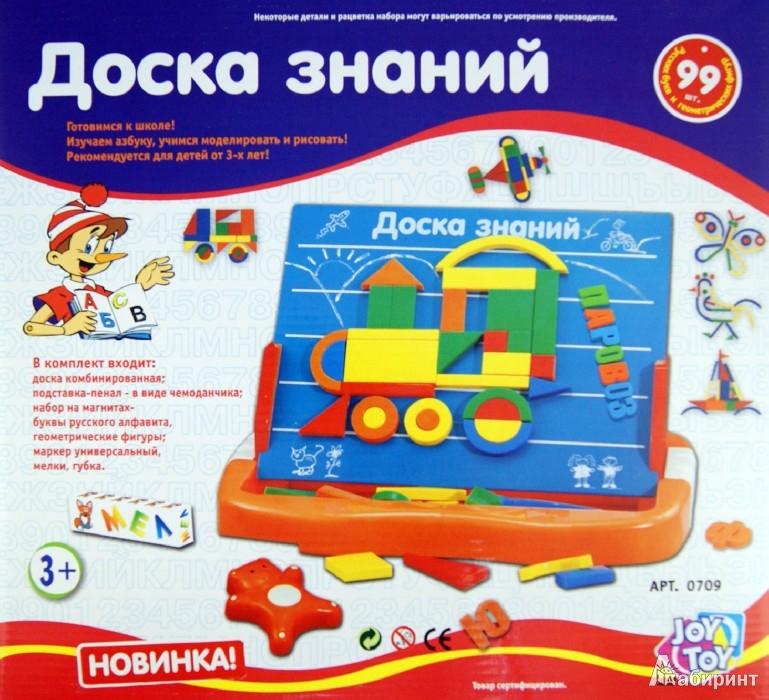 Иллюстрация 1 из 12 для Доска знаний с подставкой (Р40159) | Лабиринт - игрушки. Источник: Лабиринт