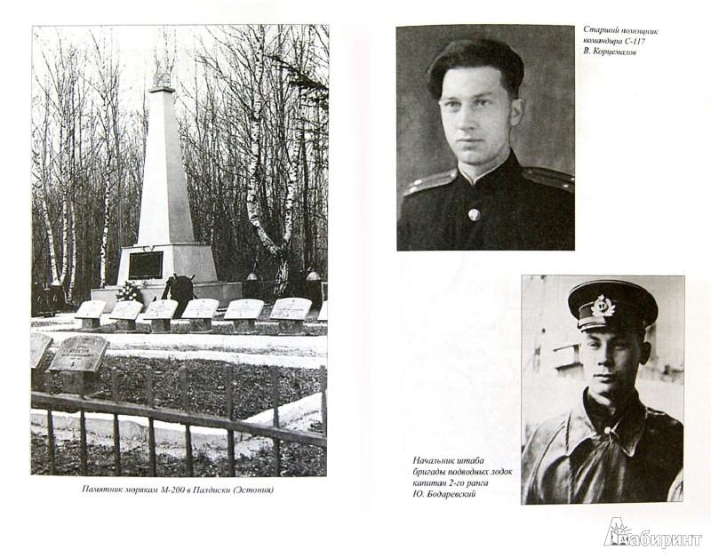 Иллюстрация 1 из 13 для Неизвестные страницы истории советского флота - Владимир Шигин   Лабиринт - книги. Источник: Лабиринт