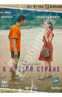 В другой стране (DVD)
