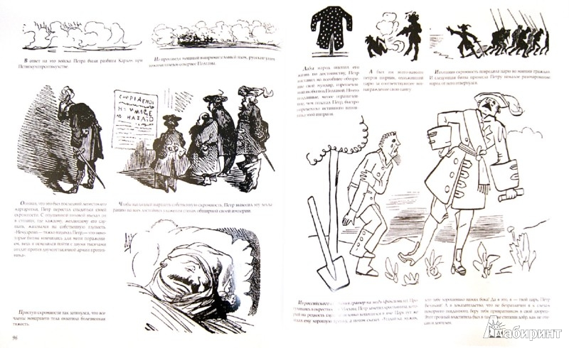 Иллюстрация 1 из 7 для История Святой Руси - Гюстав Доре | Лабиринт - книги. Источник: Лабиринт